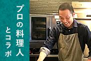 プロの料理人とコラボ